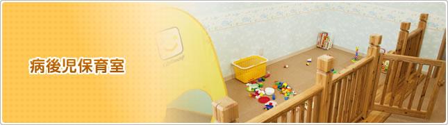 病後児保育室